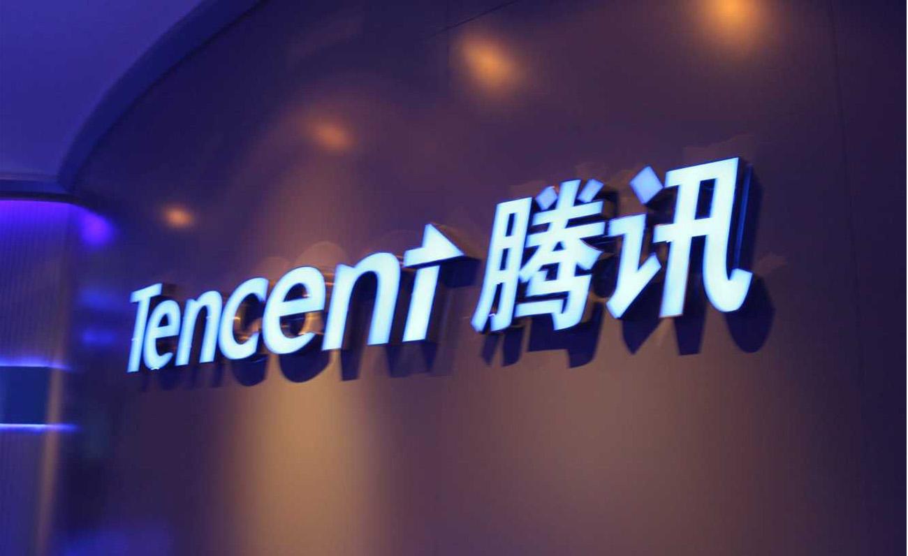 Tencent esports
